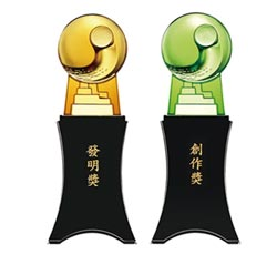 總獎金880萬 國家發明創作獎徵件