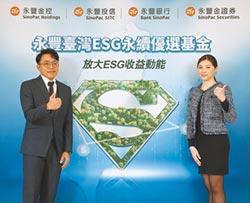 首檔台股ESG主動型基金 登場