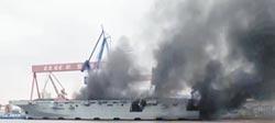 陸075兩棲攻擊艦 疑火燒屁股