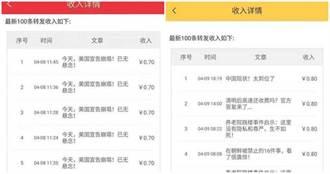 薪資轉帳曝陸網軍加薪14.3%?網瘋傳:五毛變七、八毛