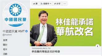 華航改名 藍「數位科技長」推計時器反擊 笑林佳龍不敢