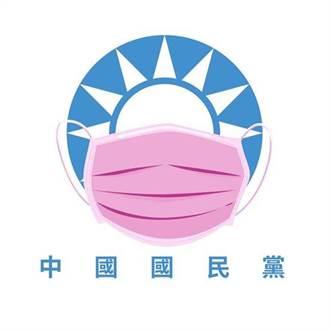 國民黨順時中 臉書粉專黨徽戴粉紅色口罩