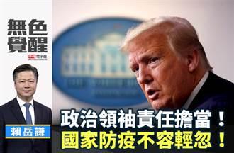 無色覺醒》賴岳謙:政治領袖責任擔當! 國家防疫不容輕忽!