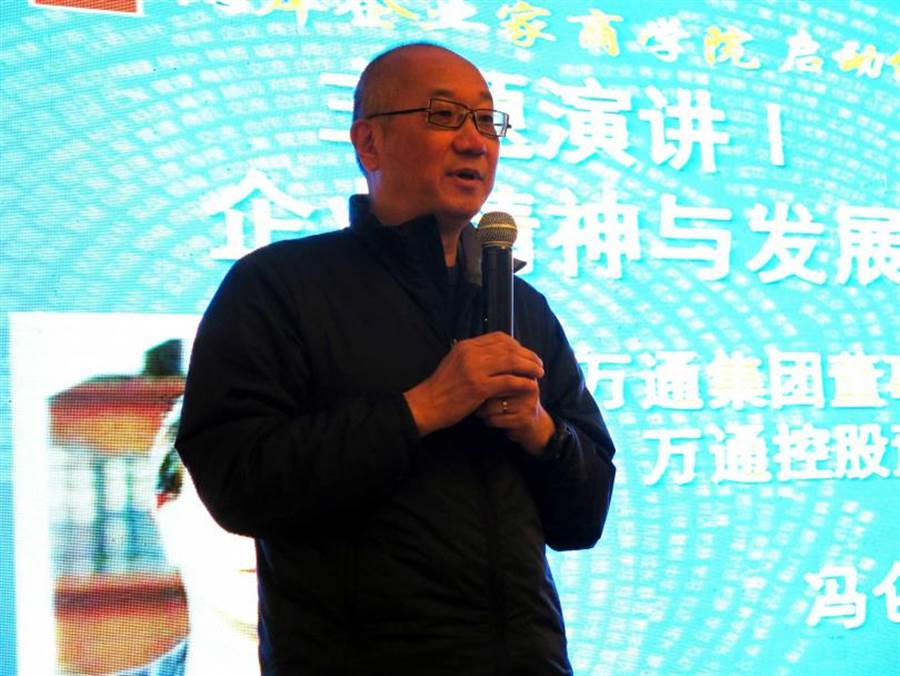 萬通集團董事局主席馮侖。(圖/報系資料照)