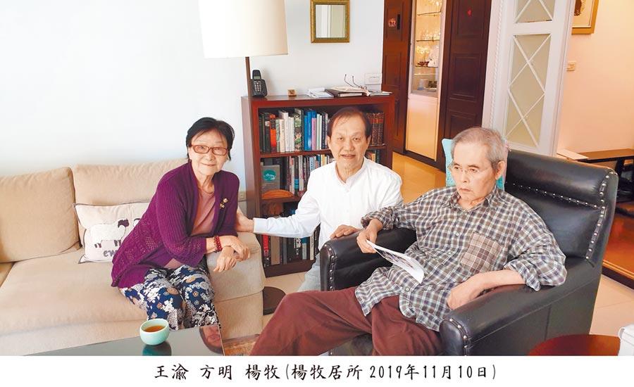 左起王渝、方明、楊牧2019年11月10日攝於楊牧居所。(方明提供)