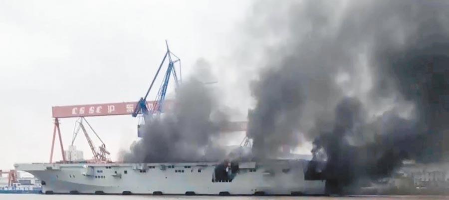 據傳解放軍075型兩棲攻擊艦失火。(截圖自YouTube)