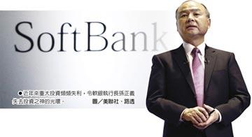 軟銀 願景基金去年度恐賠1.8兆日圓