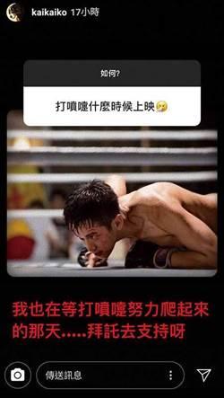 【單身狗狂high 3】柯震東爸爸寵兒無極限 砸錢買房不手軟