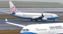 華航改名?港媒:需ICAO同意 現任秘書長大陸籍