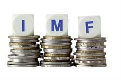 IMF估大陸今年GDP成長1.2% 明年成長9.2%