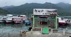 疫情影響石門水庫遊艇生意 3月利潤剩76元