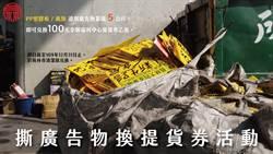 員林公所推拆違規廣告換禮卷 民眾反映熱烈