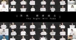 《聲林之王》集結41位歌手 暖唱「黑夜總會過去」抗疫