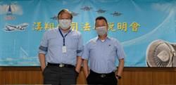 波音B737Max停產及疫情蔓延 漢翔營收短期恐受影響