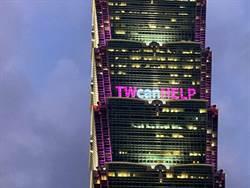 台北101也點燈!粉色「TW can HELP」致敬全體