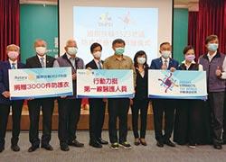 國際扶輪3523地區 捐萬件防護衣抗疫