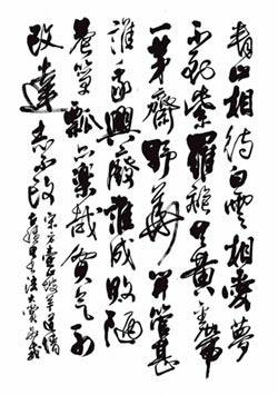 第12屆 台積電青年書法暨篆刻大賽 行草組優選作品賞析