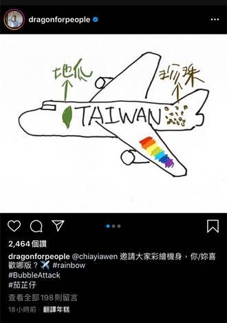 華航改名! 林佳龍點名台灣3特產