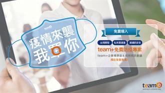 力挺遠距辦公 國產team+企業標準版免費再升級視訊服務