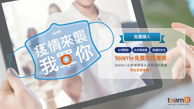國產軟體team+宣布釋出企業專屬免費防疫包,提供「team+企業標準版」並免費升級「商務視訊會議」模組。(team+提供/黃慧雯台北傳真)