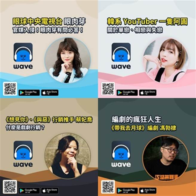 M17旗下語音直播平台-Wave語音直播優質節目多元。(M17提供/黃慧雯台北傳真)