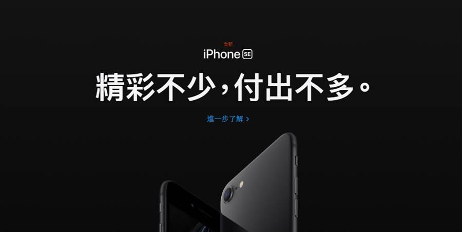 新一代iPhone SE正式發表,台灣4月24日正式開賣。(摘自蘋果官網)