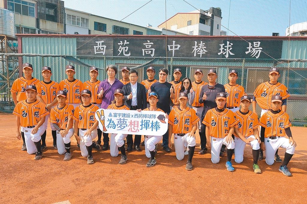 富宇建設是西苑棒球隊的主要贊助企業,日前偕同立委張廖萬堅走訪球隊,鼓勵學子為夢想揮棒。圖/黃繡鳳