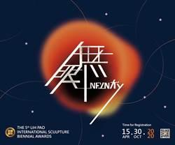 總獎金200萬麗寶國際雕塑雙年展起跑 黑洞意象引申主題「無限」