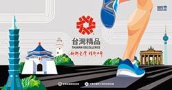 柏林馬拉松 台灣精品代表隊徵選