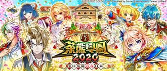 《白貓Project》新春!私立茶熊學園2020笑口常開青春自來!