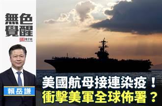 無色覺醒》賴岳謙:美國航母接連染疫!衝擊美軍全球佈署?