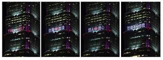 台灣3天2度零確診 101大樓點燈致敬