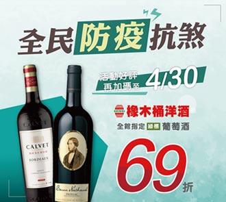 橡木桶葡萄酒69折活動 延長