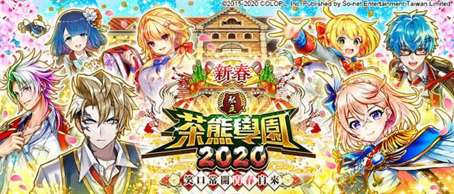《白貓Project》新春!私立茶熊學園2020笑口常開青春自來!(圖/So-net 提供)