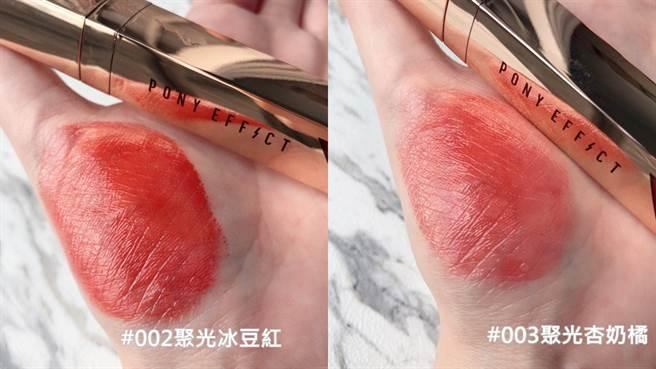 PONY EFFECT 超聚光水唇釉主打色#002聚光冰豆紅、#003聚光杏奶橘NT599元。(圖/邱映慈攝影)