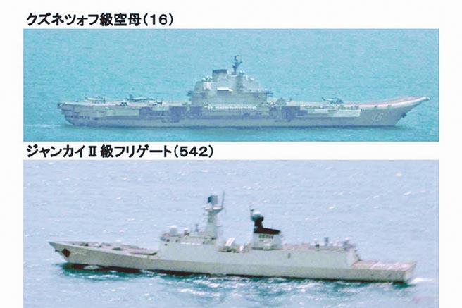 日本防衛省11日發布消息,稱中國遼寧艦航母編隊於4月10日穿越第一島鏈南下西太平洋。(取自防衛省官網)