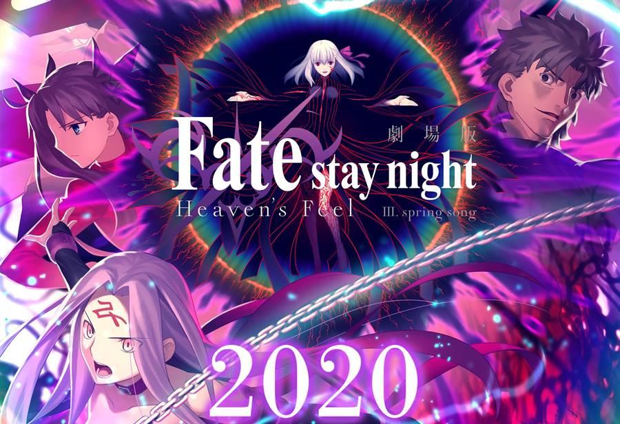 粉丝安心 Fate 剧场版3部曲即将登台 娱乐 中时