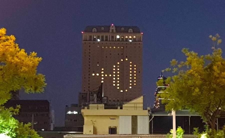 漢來大飯店今晚將外觀點燈圖案改為「+0」字樣。(漢來大飯店提供)