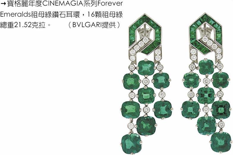 寶格麗年度CINEMAGIA系列Forever Emeralds祖母綠鑽石耳環,16顆祖母綠總重21.52克拉。(BVLGARI提供)