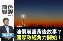 無色覺醒》劉必榮:油價崩盤背後故事?國際政經角力開始!