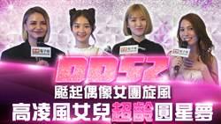《DD52》颳起偶像女團旋風 高凌風女兒「超齡」圓星夢