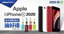 Yahoo奇摩預購新iPhone SE 幸運兒1元帶回家
