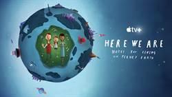 紀念世界地球日 Apple TV+《歡迎來到這個美麗的星球》動畫短片上架
