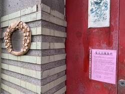 湯德章故居面臨遭拆 台南市文資處火速公告暫定古蹟