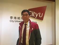 疫情影響捐款 香港城大校長率高層捐1成月薪