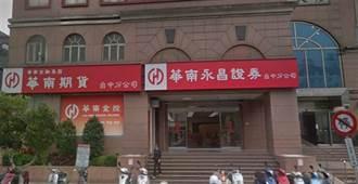 人事地震!華南永昌3月大虧47億 總座陳錦峰下台
