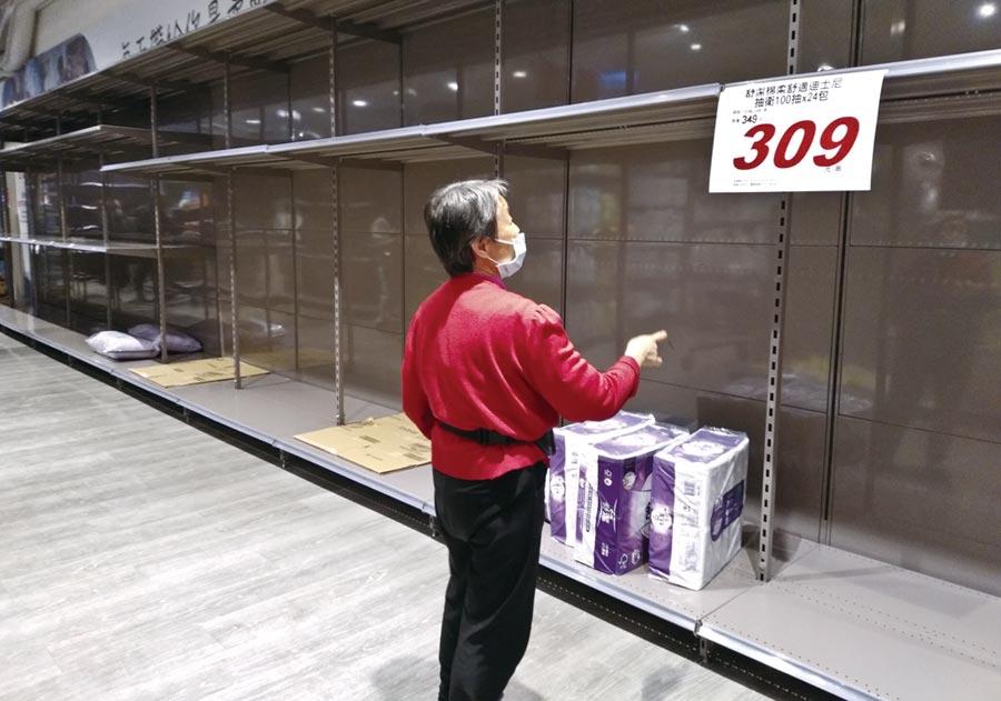 當疫情蔓延時,你去搶衛生紙沒?圖為大賣場陳列架上的各類衛生紙商品被一掃而空,架上空蕩蕩。圖/本報資料照片