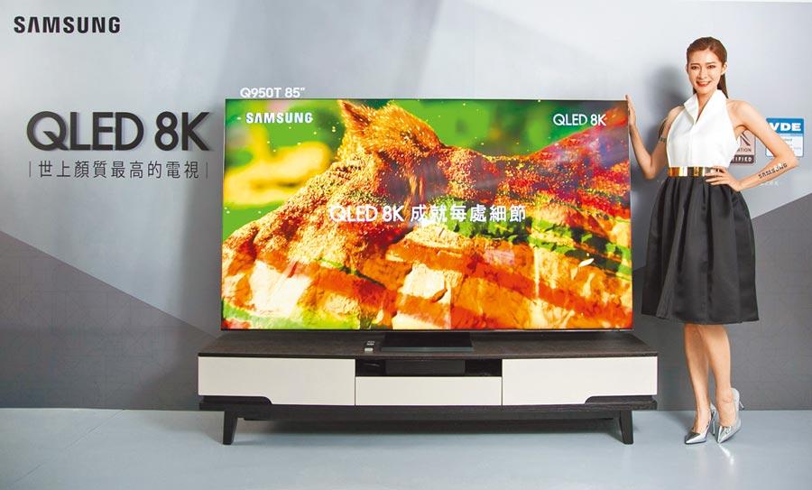 三星昨(16日)推出全新的QLED 8K量子電視,Q950TS定價39萬9900元起。(三星提供)