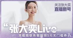 張大奕遭淘寶總裁夫人嗆「招惹老公」 大陸超美網紅「不得了」