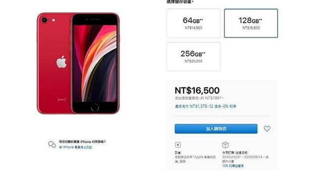 iPhone SE從昨晚八點(4/17)開放預購,結果蘋果官網才一個晚上就預約爆量。(圖/截自蘋果官網)